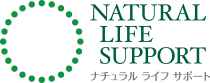 ナチュラルライフサポート -NATURAL LIFE SUPPORT-