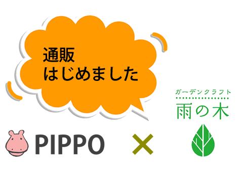 ネットショップ「PIPPO」で雨の木のクラフト商品販売はじめました!!