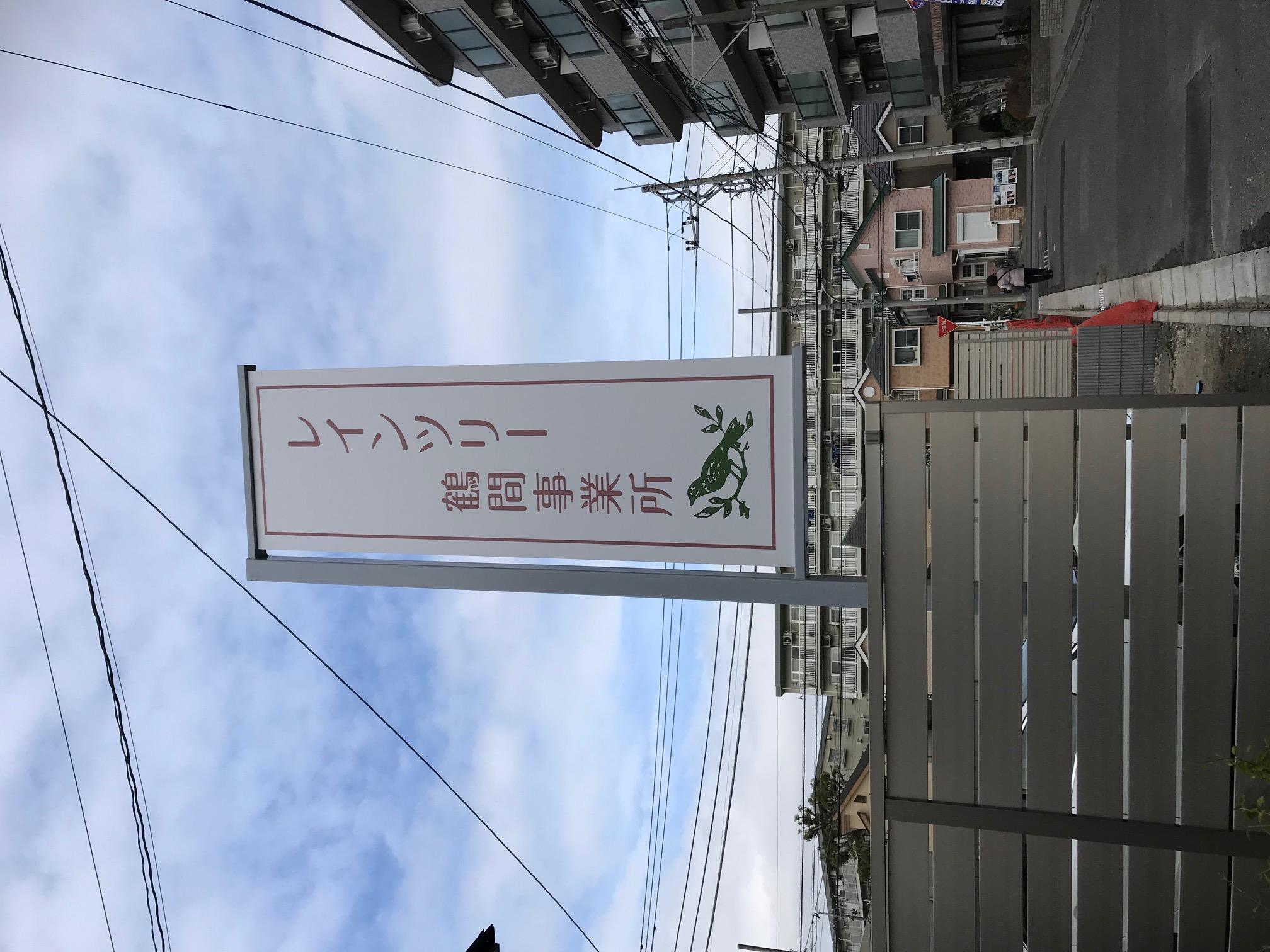 鶴間事業所オープン